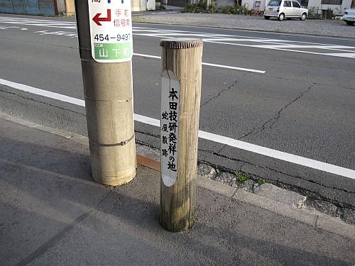 20100320_065031.JPG