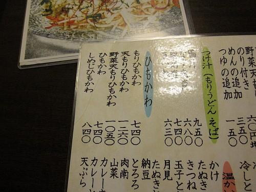 20100828_193029.JPG