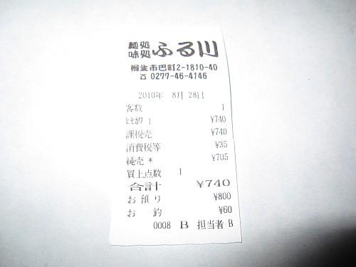 20100828_194423.JPG