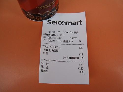 20110502_072124.JPG